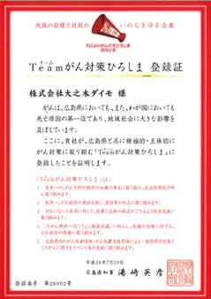 Teamがん対策ひろしま・団体登録証